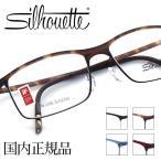 シルエット メガネフレーム 2904 52サイズ スクエア マットブラック ゴールド メンズ 男性用 Silhouette 超軽量 眼鏡 フレーム