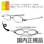 栞 しおり SHIORI リーディンググラス 老眼鏡 SI-02 2 40サイズ ダークワインレッド ブックカバー付き 薄い 軽い
