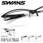 スワンズ 跳ね上げ式メガネフレーム SWFU2-0000 55サイズ SWANS
