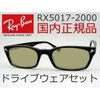 レイバン RAYBAN サングラス 5017-2000 ドライブウェア 度なし 【偏光調光レンズ】 DRIVEWEAR 降谷建志愛用モデル
