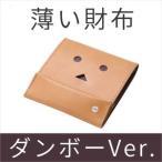 【薄い財布 abrAsus ダンボーVer.】よつばと!の人気キャラクターダンボーと、極薄二つ折り革財布「薄い財布 abrAsus」がコラボ