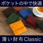 薄い財布abrAsus classic(アブラサス) メンズ 財布 二つ折り財布 革 レザー ウォレット 極薄財布 男性 レディース 女性 スーパークラシック SUPER CLASSIC
