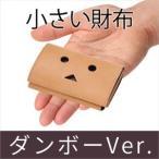 財布 三つ折り abrAsus(アブラサス) 小さい財布 ダンボーVer.