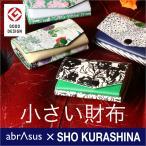 小さい財布 abrAsus(アブラサス)×SHO KURASHINA 極小 三つ折り ミニ レディース 女性 ブランド スーパークラシック SUPER CLASSIC