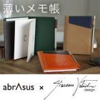 薄いメモ帳abrAsus (アブラサス)×Orobianco(オロビアンコ)代表デザイナー監修のスペシャルエディション