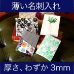 SUPER CLASSIC(スーパークラシック)『薄い名刺入れ×SHO KURASHINA』