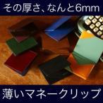 薄いマネークリップ abrAsus(アブラサス)メンズ 財布 マネークリップ 札ばさみ 二つ折り財布 革 レザー 男性 小銭入れ スーパークラシック SUPER CLASSIC