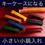 小さい小銭入れ abrAsus(アブラサス) キーケース 財布 キーホルダー コインケース 革 レザー メンズ 男性 レディース 女性 スーパークラシック SUPER CLASSIC