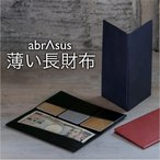 薄い長財布 abrAsus