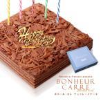バースデーケーキ 誕生日ケーキ チョコレートケーキ 送料無料 冷蔵便(冷) チョコ 大人 子供 ボヌール・カレ 洋菓子