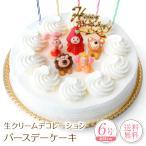 誕生日ケーキ バースデーケーキ 生クリーム デコレーションケーキ 6号 子供(凍)送料無料 いちご 生クリーム ケーキ 誕生日 ケーキ