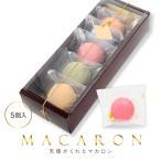 マカロン 5個入 (冷)ギフト 内祝い 退職 菓子 挨拶 誕生日 結婚式 おしゃれ 天使がくれたマカロン