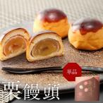栗まんじゅう 単品 極軟大粒栗がまるごと一粒 栗饅頭 お供え お菓子 ギフト 和菓子