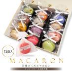 マカロン 天使のマカロン12個入 送料無料 ギフト 誕生日プレゼント お菓子 詰め合わせ 内祝い クリスマス お歳暮