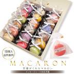 ホワイトデーのお返し リボン付 マカロン 18個入 天使がくれたマカロン お菓子 個包装 ギフト プチギフト 送料無料