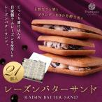 レーズンバターサンド 21個入 (冷)寒中見舞い のし お菓子 ギフト 誕生日 プレゼント スイーツ 内祝い レーズンサンド