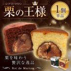 マロンケーキ 単品 ロアドマロン プチギフト スイーツ 退職 お菓子 個包装 焼き菓子 結婚式 プレゼント