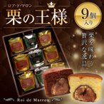 マロンケーキ 8個入り プレーン&ショコラ ロアドマ
