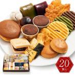 和菓子 詰め合わせ 29個入 送料無料 ギフト 和菓子詰