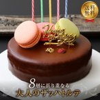 n ザッハトルテ 送料無料 バースデーケーキ クリスマスケーキ 誕生日ケーキ (凍)誕生日 チョコレートケーキ