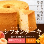 シフォンケーキ (ホール 直径約20cm) 紅茶とアプリコット オレンジ(凍) シフォン ケーキ 洋菓子 お歳暮 お菓子 ギフト 敬老会 記念品