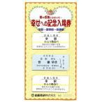 島鉄(しまてつ)幸せへの記念入場券 ★島原鉄道グッズ★