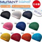 MUTANT ミュータント スイムキャップ かわいい おすすめ 日本製 子供〜大人まで対応!!メッシュキャップ MA-003