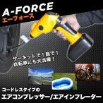 コードレスエアーコンプレッサー タイヤインフレーター エアコンプレッサー エーフォース A-FORCE   電動 空気入れ