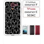 DIGNO F/503KC DIGNO E ホワイトハードケース カバー ジャケット 顔文字 へのへのもへじ 面白い m001-sslink