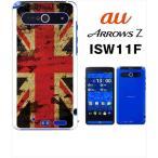 ショッピングisw11f ISW11F ARROWS Z アローズ au ハードケース ジャケット 国旗A-05