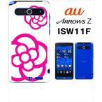 ショッピングisw11f ISW11F ARROWS Z アローズ au ハードケース ジャケット カメリア-B 花柄 カメリア