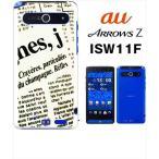 ショッピングisw11f ISW11F ARROWS Z アローズ au ハードケース ジャケット ニュース-H 英字 新聞 ロゴ