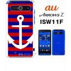 ショッピングisw11f ISW11F ARROWS Z アローズ au ハードケース ジャケット マリン-F イカリ マリン 海