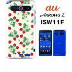 ショッピングisw11f ISW11F ARROWS Z アローズ au ハードケース ジャケット いちご-A フルーツ いちご ストロベリー