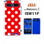 ショッピングisw11f ISW11F ARROWS Z アローズ au ハードケース ジャケット 小水玉-A 水玉 ドット