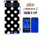 ショッピングisw11f ISW11F ARROWS Z アローズ au ハードケース ジャケット 小水玉-G 水玉 ドット