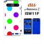 ショッピングisw11f ISW11F ARROWS Z アローズ au ハードケース ジャケット 大水玉-T 水玉 ドット