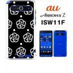 ショッピングisw11f ISW11F ARROWS Z アローズ au ハードケース ジャケット 小カメリア-G 花柄 カメリア