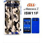 ショッピングisw11f ISW11F ARROWS Z アローズ au ハードケース ジャケット カモフラ-カーキ カモフラ柄 迷彩