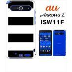 ショッピングisw11f ISW11F ARROWS Z アローズ au ハードケース カバー ジャケット ca1182-3 ボーダー