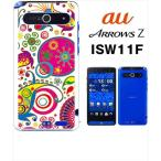 ショッピングisw11f ISW11F ARROWS Z アローズ au ハードケース カバー ジャケット ca837-1 カーニバル