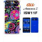 ショッピングisw11f ISW11F ARROWS Z アローズ au ハードケース カバー ジャケット ca837-3 カーニバル