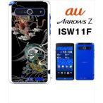 ショッピングisw11f ISW11F ARROWS Z アローズ au ハードケース カバー ジャケット  ip1031 和柄 風神 雷神
