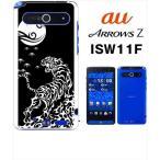 ショッピングisw11f ISW11F ARROWS Z アローズ au ハードケース カバー ジャケット  ip1039 和柄 月 虎