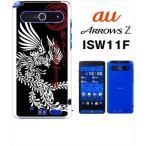 ショッピングisw11f ISW11F ARROWS Z アローズ au ハードケース カバー ジャケット  ip1040 和柄 鳳凰 鳥
