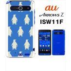 ショッピングisw11f ISW11F ARROWS Z アローズ au ハードケース カバー ジャケット アニマル ペンギン シルエット-sslink