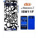ショッピングisw11f ISW11F ARROWS Z アローズ au ハードケース カバー ジャケット 模様 y225-sslink