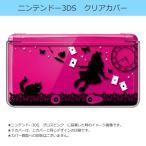 ニンテンドー 3DS クリア ハード カバー Alice in wonderland(ブラック) アリス 猫 トランプ キラキラ 蝶 レース