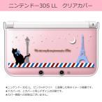 sslink ニンテンドー 3DS LL クリア ハード カバー パリ 猫の散歩(ブラック) ネコ エッフェル塔 フランス キラキラ