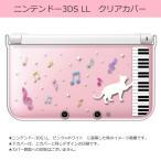 sslink ニンテンドー 3DS LL クリア ハード カバー ピアノと猫(ホワイト) ネコ 音符 ミュージック キラキラ